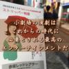 3分で分かる小劇場演劇の全て【歴史・特徴・有名俳優・今後の展開】