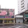 【仙台】北仙台に肉屋「みなとや」がオープン!!…するっぽい??