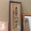 「木型」でつながる寺社と和菓子屋――京都市の事例