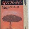大江健三郎「M/Tと森のフシギの物語」(岩波書店)-1