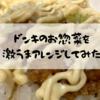 【アレンジレシピ】ドンキの惣菜をアレンジして激うまフライドチキン丼にしてみた
