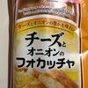 スーパーで買えるPascoの「チーズとオニオンのフォカッチャ」のレビュー。朝食にランチにいつでも食べたい美味しいフォカッチャでした!