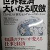 【書評】AIやロボットが変えるグローバリゼーションの未来~リチャード・ボールドウィン『世界経済の大いなる収斂』