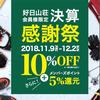 【物販セール】決算感謝祭開催中!!