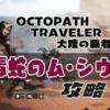 【オクトパストラベラー:大陸の覇者】毒蛇のム・シウヒ 攻略