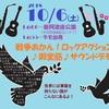 10/6(土)14時~戦争あかん!ロックアクション♪御堂筋サウンド♪デモ@新阿波座公園(本町)