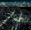 商社勤務の大政絢似(5)~最後のデート~