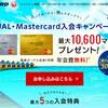 マイラーなら作っておくべき1枚!ハピタスでJALカード(MASTER)新規発行で10000pt獲得!さらに選ぶカード次第で最大10600JALマイルプレゼント