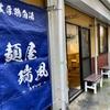 田無にあるラーメン屋さん「麺屋 瑞風」で鶏白湯ラーメンを食べる!余韻が残る美味しいラーメンでしたよ♡