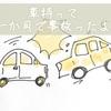 ADHDは車の運転に要注意!車を持って1ヵ月で事故を起こしました!