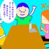 日常四コマ漫画『心はピーターパン』