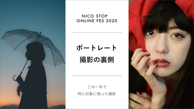 ポートレート撮影の裏側 – この一年で特に印象に残った撮影【NICO STOPオンラインフェス2020】