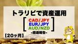 【20ヶ月目】トラリピ30万円Start資産運用結果報告