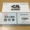 くら寿司の優待券はテイクアウトでも使えます!