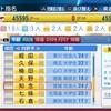 熊本AS【知念】