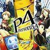 [レビュー]ペルソナ4(PS2版) 〈感想・評価〉