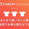 STORES.jpで商品の「まとめ販売」ができるようになりました!