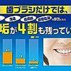 寝る前に歯を磨くことの重要性と歯ブラシとフロスの併用