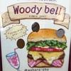 足寄の人気ハンバーガー店【Woody bell/ウッディベル】へ!アメリカンなハンバーガーがおすすめです☆