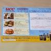 ライフ・ヤオコー×UCC上島珈琲 コーヒーに合うご当地スイーツプレゼント!キャンペーン