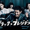 2014年4月期のおすすめドラマランキング☆