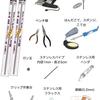 【完全保存版】ヤエン自作仕掛け、針製作からハンダ付けのコツまで作り方を大公開。