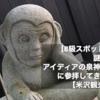 【国内B級スポット】謎の「アイディアの泉神社」に参拝してきた【米沢観光】