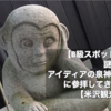 【B級スポット】謎の「アイディアの泉神社」に参拝してきた【米沢観光】
