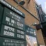 カギは、阪神から来たあの男。【2017観戦記#1 3/8vs阪神(オープン戦)】