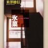 ミステリー小説家米澤穂信のデビュー作!古典部シリーズ1作目『氷菓』【読書屋!】