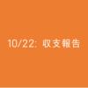 【10/22 収支報告】クリンチャーから買った菊花賞とアルトコイン大暴落。