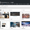 WordPressでサイト制作したときの見積を作るときに参考になるサイト&記事まとめ。