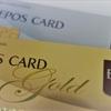 エポスゴールドカードのインビテーションが来た!利用期間や利用金額等の報告!