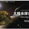 2016/07/17 コニカミノルタプラザ 「太陽系探査の現在」「THE EARTH展」