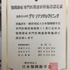 日本顎関節学会「顎関節症専門医関連認定施設」に認定されました。