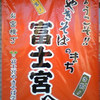 B級グルメの王道!富士宮焼きそばを食べ比べ!?富士山本宮浅間大社界隈にて。