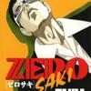 TAIRA先生の 『ZERO SAKI』(全1巻)を無料公開しました