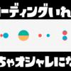【はてなブログ】ページ読み込み中に表示させるローディング画面を実装してみた。やり方を解説!コピペでOK【カスタマイズ】