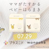 【monpoké】ぽんぽんにファンタジー♪