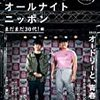 1月9日「オードリーのオールナイトニッポン」より。若林正恭1・4東京ドーム観戦時のヤジについての話