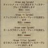 【ToS】 アドオンの日本語化「Item Drops」