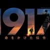 【洋画】「1917 命をかけた伝令〔2019〕」ってなんだ?