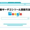 【2019年版】新しいグーグルサーチコンソールを、はてなブログに設定する方法