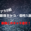 【ヒロアカ】B組最強キャラ・個性5選 最強はこのキャラ達だ!