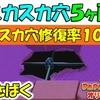 ミギさばく スカスカ穴5ヶ所  (スカスカ穴修復率100%)【ペーパーマリオ オリガミキング】 #61