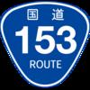 No.024 国道153号