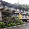 上野鉱泉『中の湯』