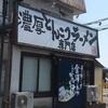 【ランチファン】ラーメン吟とん~口コミ人気NO.3 ラーメンは絶品だが、、、~金沢市神宮寺