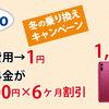 IIJmioのキャンペーン、初期費用1円+月額料金6600円割引+MNPで端末大幅値引き