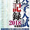 東京大学合格者数高校別ランキング2018